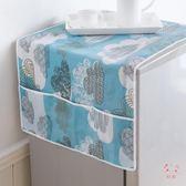 冰箱防塵罩創意冰箱蓋布防塵罩 收納袋家電頂防水蓋巾家用韓式遮冰箱罩掛袋(1件免運)