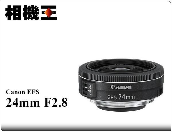 ★相機王★Canon EF-S 24mm F2.8 STM〔餅乾鏡〕公司貨