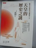 【書寶二手書T8/歷史_IGI】解開天皇祕密的70個問題第一部:天皇的歷史之謎_胡煒權