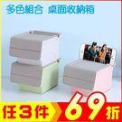 馬卡龍創意多功能翻蓋桌面收納盒 首飾文具置物箱【AP07022】JC雜貨