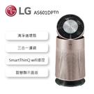 結帳現折 贈送原廠濾網 LG WIFI 空氣清淨機 AS601DPT0 清淨循環扇 多項品質認證 公司貨