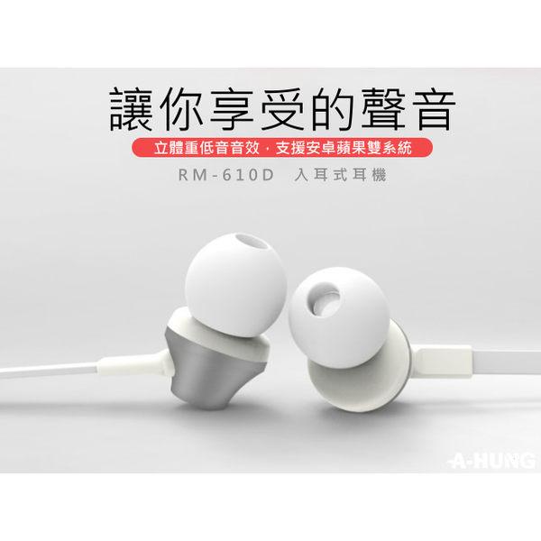 REMAX 原廠 立體聲重低音 入耳式耳機 線控耳機 重低音耳機 耳麥耳機 通用款 iPhone 安卓 HTC 三星