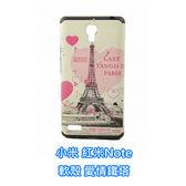 小米 紅米Note 手機殼 軟殼 保護套 貼皮工藝 愛情鐵塔
