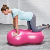 花生瑜伽球加厚防爆平衡膠囊球按摩訓練放鬆成人兒童健身球 YXS 完美情人精品館