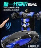 遙控玩具 感應遙控變形汽車金剛機器人遙控車充電動男孩賽車兒童玩具車禮物 新年禮物YYJ