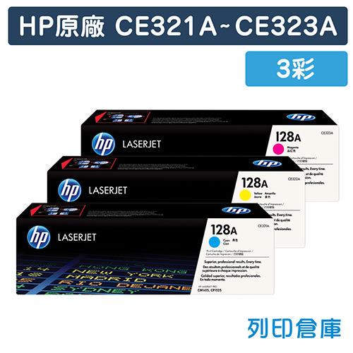 原廠碳粉匣 HP 3彩優惠組 CE321A/CE322A/CE323A/128A /適用 HP CM1415fn/CM1415fnw/Pro CP1525nw