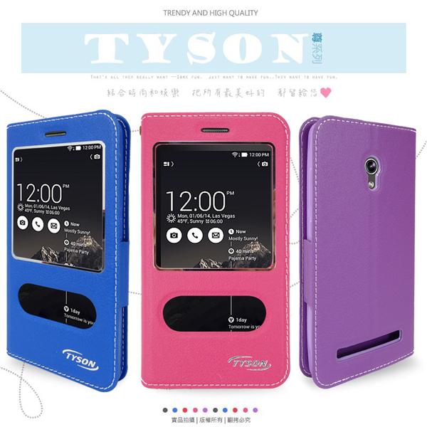 ※【福利品】ASUS Zenfone 5 Lite A502CG T00K 尊系列 雙視窗皮套/保護套/手機套/免掀蓋接聽