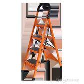 百佳宜室內人字梯子家用摺疊六步梯爬梯加厚鋼管伸縮多功能扶樓梯WD 溫暖享家