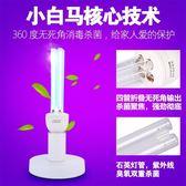 消毒燈 益辰紫外線消毒燈殺菌燈臭氧家用除螨殺蟲除臭除霉菌UV燈 非凡小鋪 JD