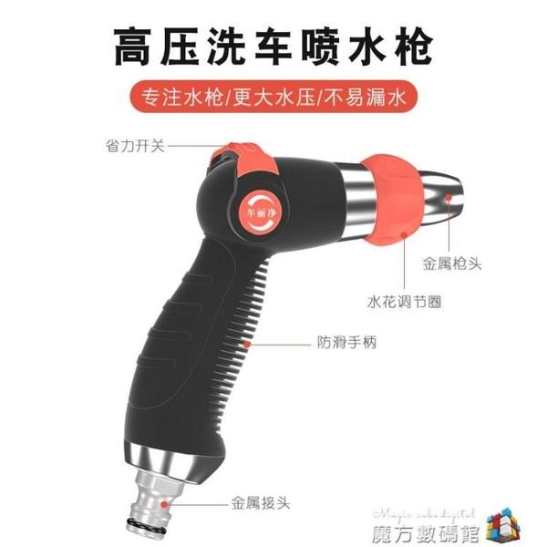 高壓洗車水槍水搶神器刷車工具接自來水伸縮水管軟管家用噴頭套裝魔方數碼