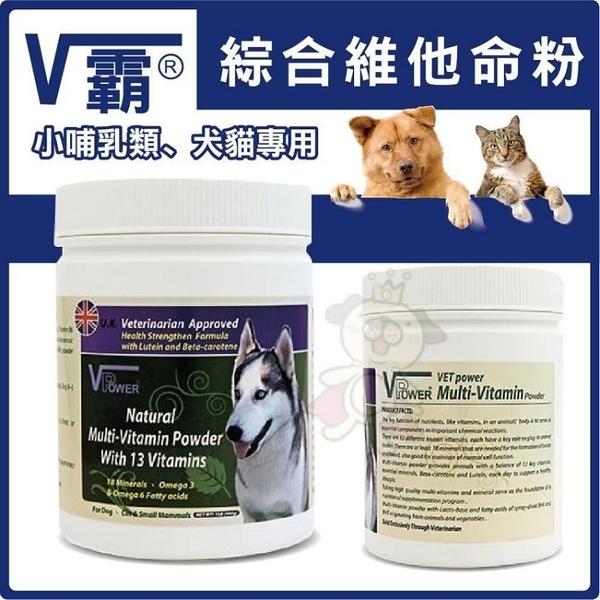 『寵喵樂旗艦店』V霸 綜合維他命酵素粉(犬、貓、小哺乳類專用)