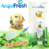 【培菓寵物48H出貨】Arqulfresh西班牙 》清新薄荷牙膏組*1組(降低牙結石)