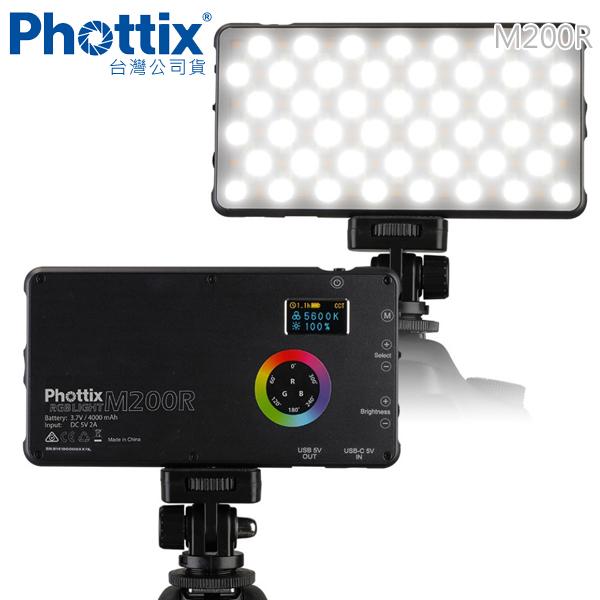 EGE 一番購】Phottix【M200R】全彩RGB LED攝錄影補光燈 高顯色多光效模式【公司貨】
