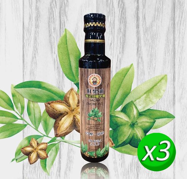 【米歐】 好果油 黃金印加果油(260ml/瓶)x3罐_素魚油