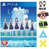 現貨 PS4 LoveR 捕捉心動 中文版