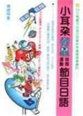 (二手書)小耳朵球類運動節目日語