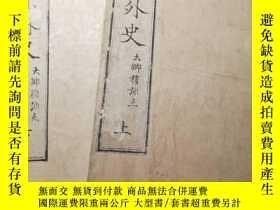 二手書博民逛書店罕見(和刻本)燕山外史(2冊),明治十一年(1878)刊刻,日本