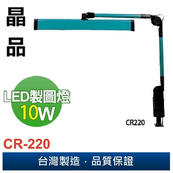 晶品 LED 10W可夾式 製圖燈CR220/CR-220 檯燈 工作燈