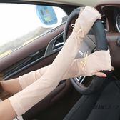 防曬袖套 夏季薄款戶外護胳膊防曬手套女冰涼袖套袖子手臂套袖長款開車學車 全館免運