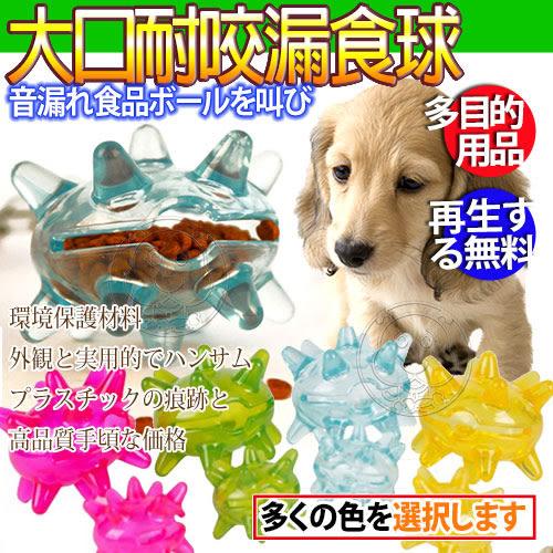 【zoo寵物商城】  休普SUPER》大口怪耐咬啃咬漏食球狗益智玩具顏色隨出貨S號