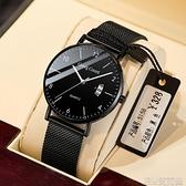 手錶蟲洞概念高中全自動超薄手錶男學生石英錶潮流初中機械錶防水男 快速出貨