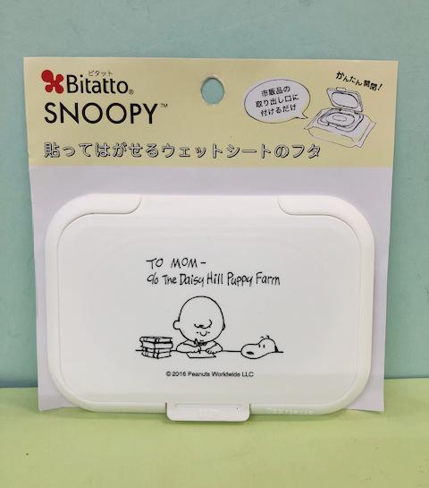 【震撼精品百貨】史奴比Peanuts Snoopy ~SNOOPY濕紙巾蓋(大)-讀書#84244