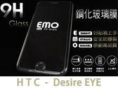 【EMO防爆9H鋼化玻璃】~加贈鏡頭貼~forHTC Desire EYE M910x 玻璃貼膜保護貼膜螢幕貼膜