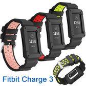 智能手環 Fitbit charge3 手錶錶帶 一體式 矽膠錶帶 帶錶殼 雙色 矽膠 運動錶帶 替換腕帶 保護殼 錶框