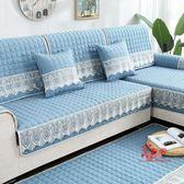 沙發罩 沙發墊四季通用防滑坐墊子全包萬能沙發套罩一套北歐簡約靠背墊巾 10色