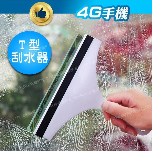 22CM 短款T型刮水器 玻璃刮刀刮水器 水滴刮除器 玻璃清潔器 刮板 清潔刮 刮水器【4G手機】