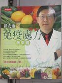 【書寶二手書T2/醫療_HRD】孫安迪之免疫處方-蔬果篇_孫安迪