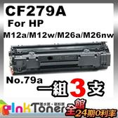 HP CF279A No.79A 相容環保碳粉匣 三支一組【適用】M12a/M12w/M26a/M26nw【限時出清價】