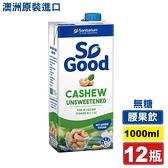 腰果飲 (無糖) Sanitarium So Good 1000mlX12瓶 (澳洲原裝進口 全素可食) 專品藥局【2018020】