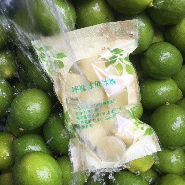 【小農民】屏東九如無毒檸檬原汁冰塊冰角(10入含盒230g)(食品級PP包裝)(方便養生)