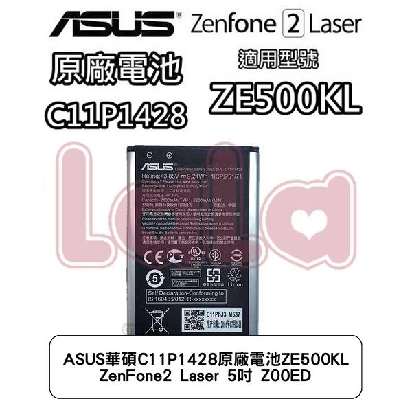 ASUS華碩C11P1428原廠電池ZE500KL ZenFone2 Laser 5吋 Z00ED