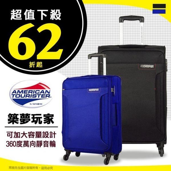 2018旅展62折推薦 Samsonite新秀麗AT美國旅行者 築夢玩家 20吋布箱大容量行李箱 TSA海關鎖登機箱