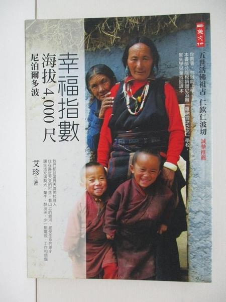 【書寶二手書T3/旅遊_CAG】幸福指數海拔4,000呎-尼泊爾多波_艾珍