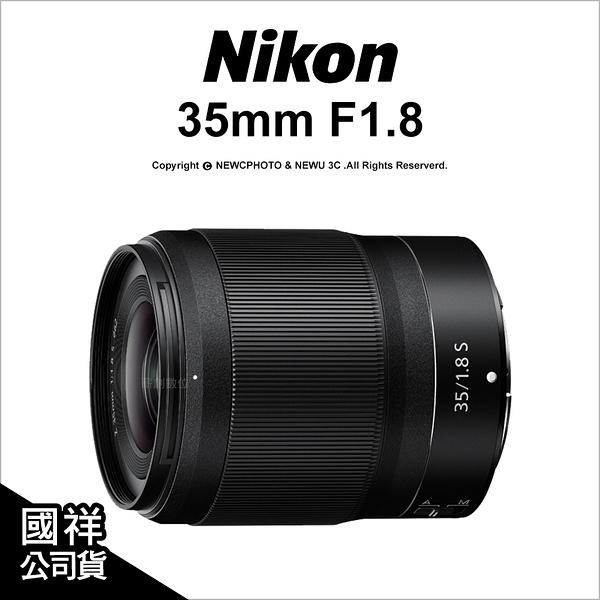 登入禮~1/31 Nikon NIKKOR Z 35mm F1.8 S 定焦 大光圈 鏡頭 Z7 公司貨【可分期】 薪創數位