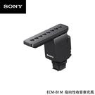 【EC數位】SONY 索尼 ECM-B1M 指向性收音麥克風 攝影用收音 附防風罩 小巧設計 直播收音 戶外