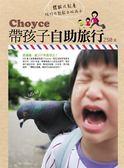 (二手書)Choyce體驗式教養:帶孩子自助旅行250天