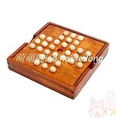 智力開發獨立鉆石棋古典兒童益智玩具歐美桌游【萌萌噠】
