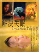 【停看聽音響唱片】【CD】解決失眠水晶音樂
