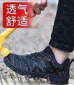 安全鞋 勞保鞋男工作鞋輕便防臭鋼包頭防砸防刺穿透氣耐磨安全休閒老保鞋 韓菲兒