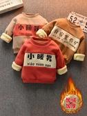 兒童連帽T恤 男童女童連帽T恤2019新款冬季洋氣加絨加厚保暖寶寶外套冬裝兒童上衣 免運費