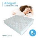 HERA 獨立筒 Abigail 五段式乳膠三星床墊 雙人5呎