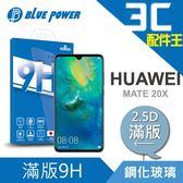 BLUE POWER HUAWEI MATE 20X 2.5D滿版 9H鋼化玻璃保護貼 華為 黑