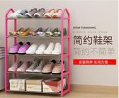 大學生宿舍迷你小號折疊寢室床下鞋架簡易家用鞋櫃經濟型-享家生活館 IGO