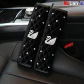 安全帶護套 汽車用品 天鵝鑲鉆 通用型 毛絨 安全帶護肩套