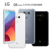 LG G6(H870DS) 5.7吋防水防塵雙鏡頭手機(4GB/64GB)~送TYPE-C傳輸充電線+螢幕保護貼+專用保護套