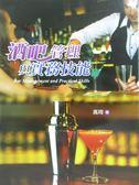 【書寶二手書T2/大學商學_WHA】酒吧管理與實務技能_高琦